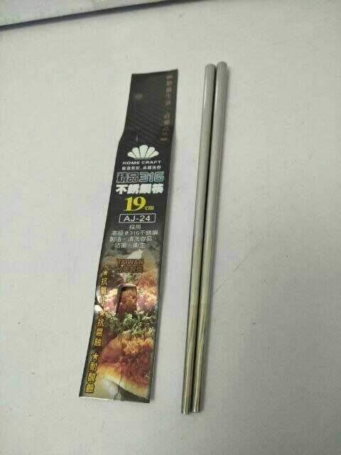 筷子 兒童筷 不鏽鋼筷 兒童餐具 316不鏽鋼環保筷(極緻316)台灣製造(一雙入)19cm