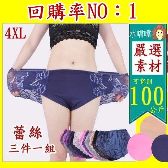 水噹噹時尚流行~N1401(30~54吋)~超彈性特浪漫蕾絲加大三角褲~大尺碼內褲~三件一組~特價399元~4XL下標區