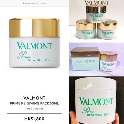 Valmont Prime Renewing Pack法爾曼幸福面膜/細胞活化面膜