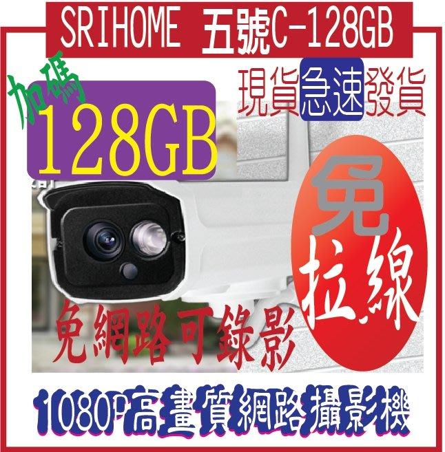 RIHOME 五號C-128GB  最大支援記憶卡至128GB(約可錄40天) 1080P高畫質網路攝影機