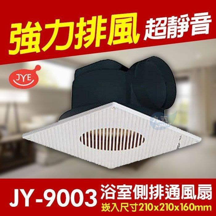 含稅 中一電工 JY-9003 側排浴室通風扇 浴室通風扇 直排 排風扇 換氣扇 通風扇 110V 保固一年『九五居家』
