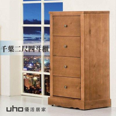 斗櫃【UHO】千葉2尺四斗櫃 GL-G9050-3