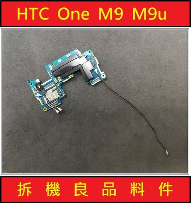 HTC M9 上功能小板 拆機良品