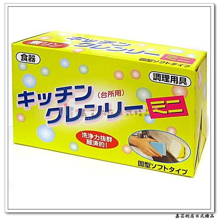 日本製 無磷 流理臺固定 洗碗肥 日本皂 洗碗精 廚房清潔 流理台清潔 無磷洗碗皂(單買本商品不支援三千免運)缺貨中