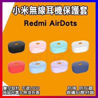 小米無線耳機保護套  Air Dots Redmi 無線耳機 小米AirDots 小米藍芽耳機超值版 藍芽耳機 保護套 新北市
