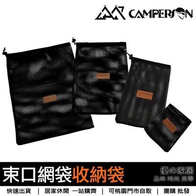 Camperson 束口網袋(L) 【優の家居】收納袋 縮口網袋 ※四個尺寸可選 多功能 營繩片/登山扣收納袋