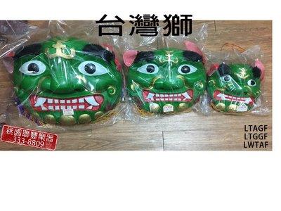 《∮聯豐樂器∮》台灣獅 / 綠獅頭/過年/獅頭/面具 (中尺寸賣場)《桃園現貨》