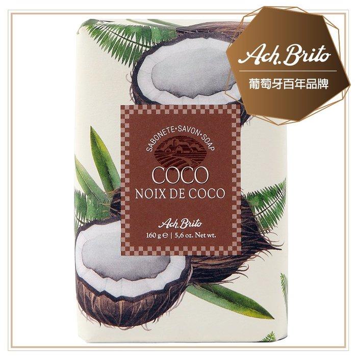 【Ach Brito 艾須‧布里托】Coconut文藝椰子香氛皂-深棕 160g(100%植物皂 彷彿現採新鮮椰子香氛)