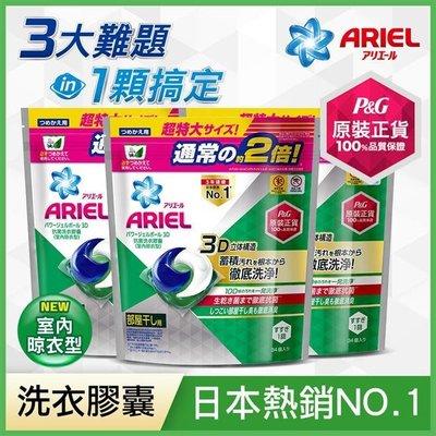 【$765~免運費】Ariel 日本進口三合一3D洗衣膠囊(洗衣球)室內晾衣型34顆裝*3袋  可開立發票/貨到付款
