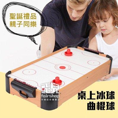 【飛兒】桌上冰球機 小型曲棍球  迷你遊戲檯 桌上遊戲 桌球 玩具 派對遊戲 團康 露營 過年遊戲 134 1-3-5