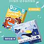 蝙蝠兔恐龍海洋水晶皂兒童手工製作創意diy禮物小材料包自制肥皂