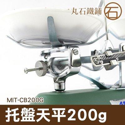 《丸石鐵鋪》MIT-CB200G 托盤天平 機械天平 架盤天平 200g 500g 學生稱秤 教學儀器
