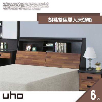 床頭箱【UHO】胡桃雙色6尺床頭箱 ZM701