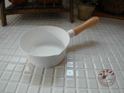 *黑頭小羊雜貨小舖**日本帶回zakka~職人白色木柄琺瑯鍋/琺瑯牛奶鍋~日本製