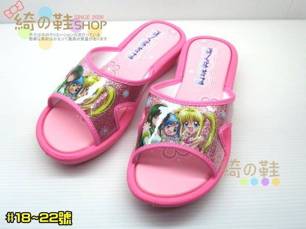 ☆綺的鞋鋪子☆ 【真珠美人魚】 兒童拖鞋 戶外拖鞋 兒童童鞋1315粉色 臺灣製