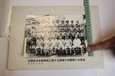 民國71年-基隆市八堵國小-原版大張-老照片(免運費~建議自取確認)