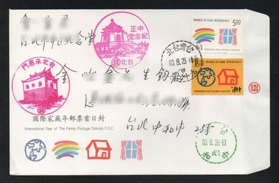 【萬龍】(660)(特339)國際家庭年郵票套票實寄封(專339)