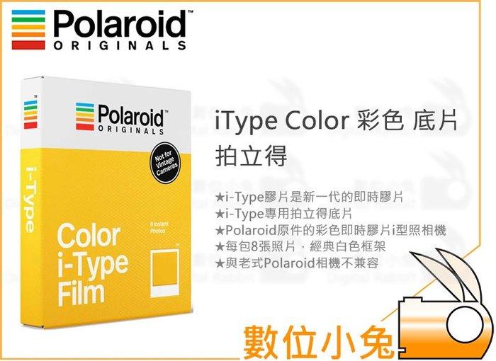 數位小兔【Polaroid iType Color 彩色 拍立得 底片】寶麗萊 快速顯影 Onestep系列 公司貨