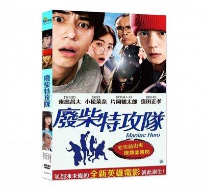 合友唱片 面交 自取 廢柴特攻隊 (DVD) Maniac Hero