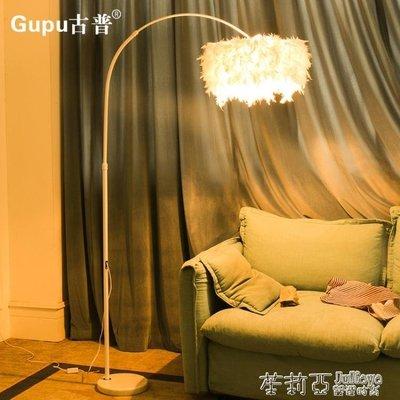 羽毛釣魚落地燈現代簡約led北歐客廳書房臥室床頭立式落地檯燈 igo