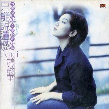 【笛笛唱片 】趙詠華-只能說遺憾*原版CD