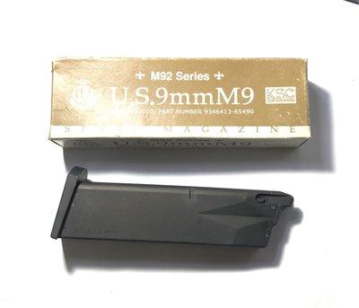 [極光小舗] KSC US M9 M92series 原廠瓦斯彈匣