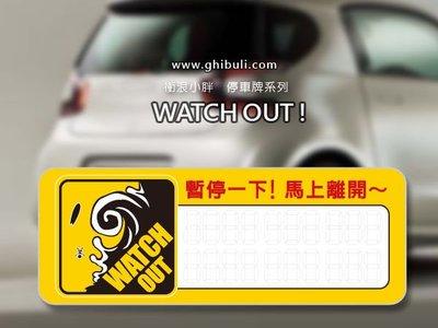 【衝浪小胖】WATCH OUT 衝浪/停車牌/浪人專屬/KUSO/個性獨享/創意/防水/耐刮/潮/汽車