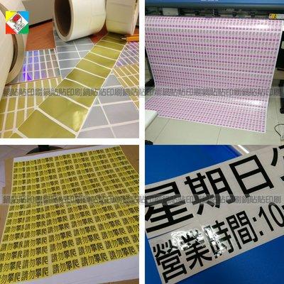 貼紙印刷 工商姓名貼紙 直徑1.0cm圓形易碎貼紙100張200元 3C電腦手機保固專用