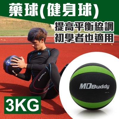 ≡排汗專家≡【99301133】MDBuddy 3KG藥球(健身球 重力球 韻律 訓練