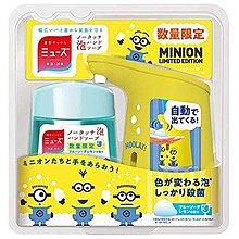 MUSE 自動感應 小小兵 洗手乳洗手機 250ml