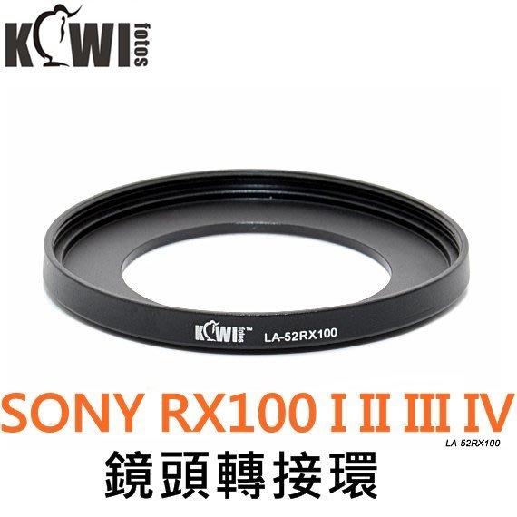 又敗家Kiwifotos LA-52RX100轉接環Sony索尼RX100轉接器2 3 RX100M2 RX100M3裝52mm濾鏡類VFA49R1裝保護鏡5