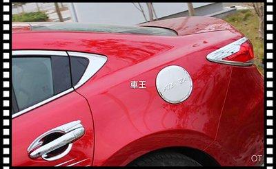 ~車王汽車 ~馬自達 Mazda 6 馬6 馬自達6 ATENZA 新馬6 油箱裝飾蓋 不鏽鋼油箱蓋 油箱蓋貼