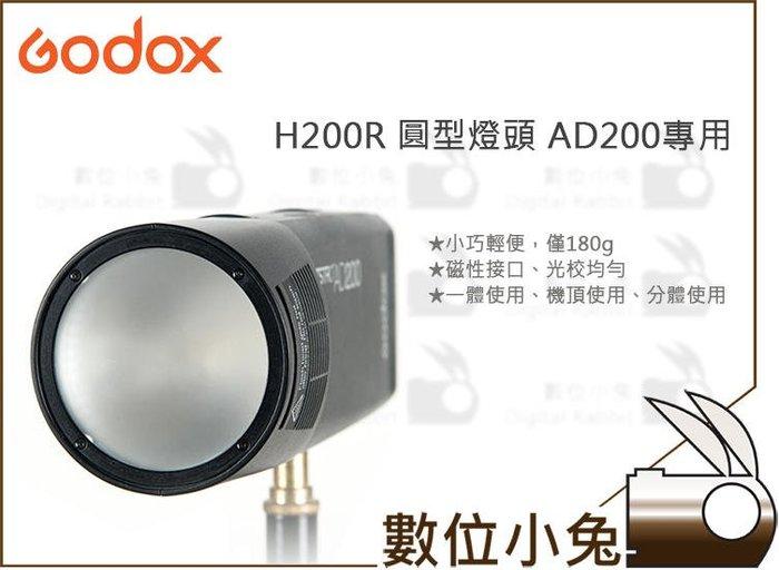數位小兔【GODOX 神牛 H200R 圓型燈頭 AD200專用】磁性接口 AD200-H200R 外拍燈 配件 公司貨