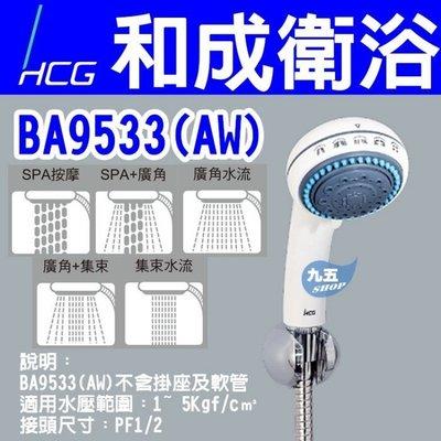 只賣新款省水標章 和成HCG五段式花灑BA520-B5NAWD多功能按摩蓮蓬頭「九五居家」舊型號BA9533(AW)白色