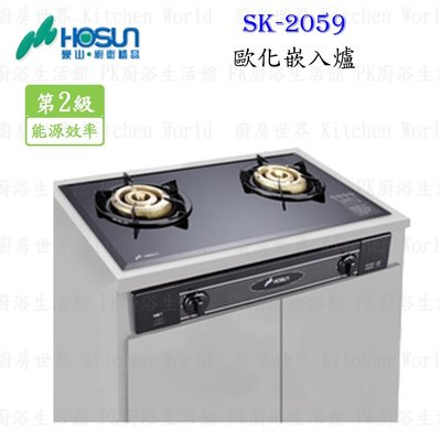 【KW廚房世界】高雄豪山牌 SK-2059 歐化嵌入爐 ☆  瓦斯爐 實體店面 可刷卡