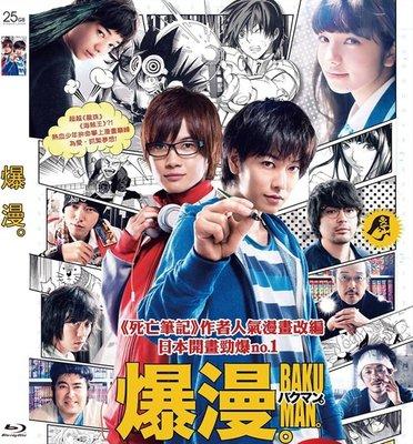 【藍光電影】食夢者 爆漫(港) バクマン。 Bakuman 2015 日本 92-031