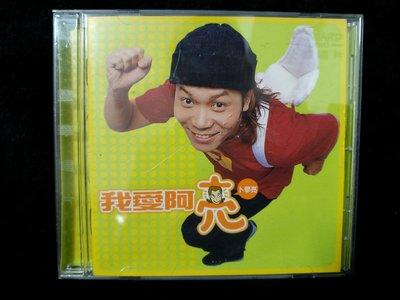 卜學亮 - 我愛阿亮 - 2000年豐華唱片版 - 碟片9成新 - 81元起標    M1488
