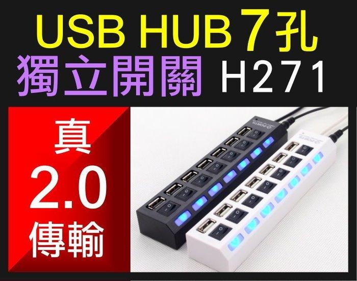 【傻瓜批發】H271 USB 7port HUB USB2.0 獨立開關 超高速傳輸 集線器 手機平板電腦USB隨身碟