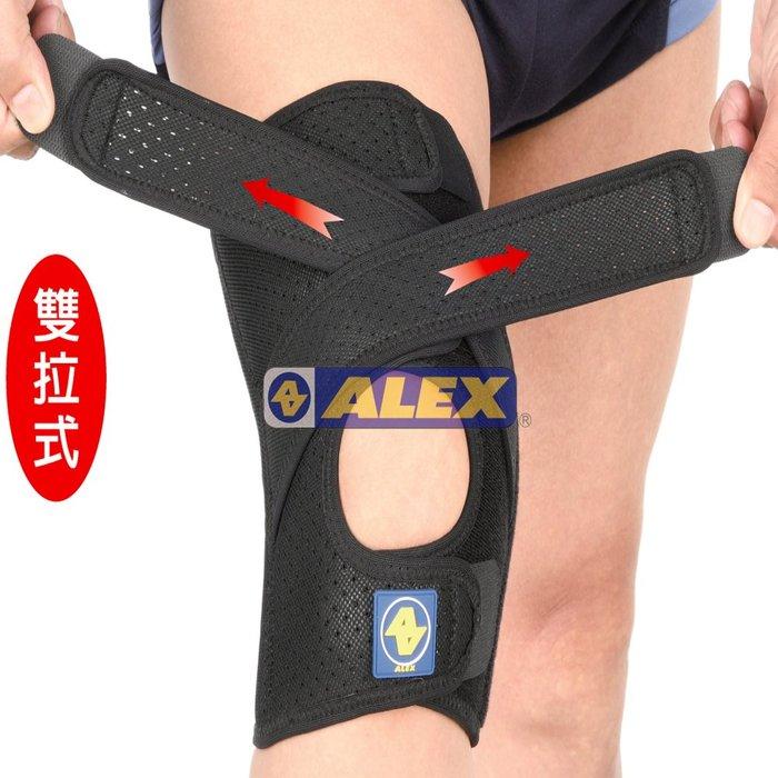 現貨丹力ALEX 雙拉加強型護膝 吸濕快乾牌和紗羽毛球籃球登山騎車三鐵台中市可面交全家7-11萊爾富可取貨