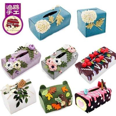紙抽盒抽紙巾盒 客廳擺件不織布兒童手工diy制作布藝 創意材料包