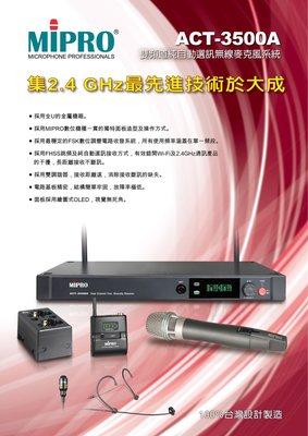 【昌明視聽】雙頻道無線麥克風 MIPRO ACT-3500A 附2支手持無線麥克風 2.4GHz 已避開4G干擾