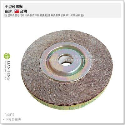 【工具屋】*含稅* 平型砂布輪 8