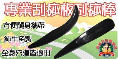 【甜姐兒批發切貨】牛角刮痧板 /雙頭刮痧棒/撥筋棒/半邊棒 / 雙功能點穴棒(長)