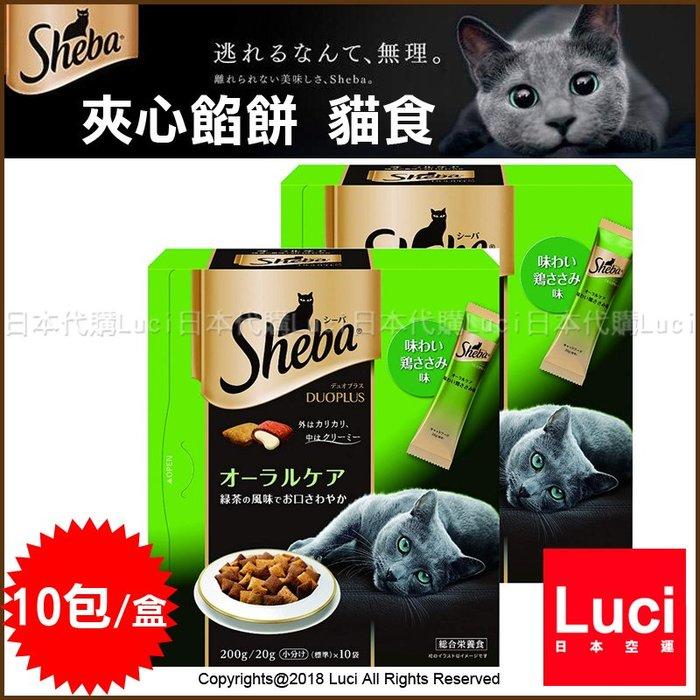 綠茶除臭 綠金色 成貓 SHEBA DUO 貓食 夾心餡餅 新鮮美味 點心 食物 喵星人 LUCI日本代購