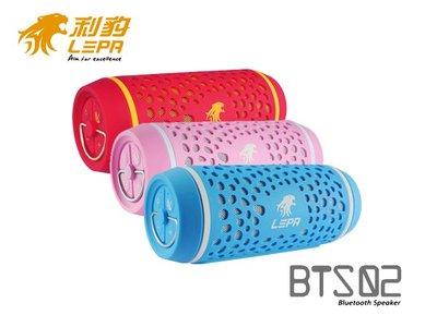 「ㄚ秒市集」LEPA BTS02隨身瓶造型藍牙喇叭(紅/粉/藍)