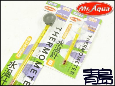 Q。。。青島水族。。。QB-29-1台灣Mr.Aqua水族先生---溫度計/水溫計==(L)細14CM