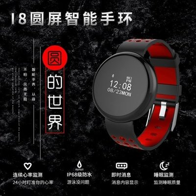 I8智慧手環 心率防水 手錶 來電提醒 計步藍牙手環