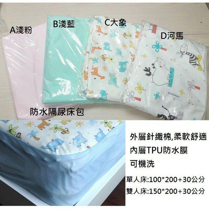 【UIshop】標準雙人床隔尿床包/隔尿墊床包/防水隔尿/床套