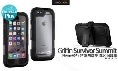 【光隆公司貨】Griffin Survivor Summit iPhone 6S Plus /6+ 防摔 防水 保護殼 現貨 含稅