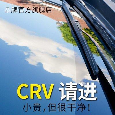 適配東風本田CRV雨刮器原廠原裝膠條13款汽車15后雨刷片17無骨16